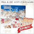 【送料無料】 PAUL & JOE ポール&ジョー メイクアップ コレクション 2016 【クリスマスコフレ 2016 限定品】
