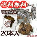 ##●送料無料 オオニシ ブロイラー 若鶏の手羽 20本入(1個あたり121円) *