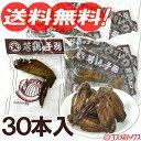 ##●送料無料 オオニシ ブロイラー 若鶏の手羽 30本入(1個あたり約115円) *