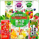 ショッピング野菜ジュース 送料無料 カゴメ(KAGOME) 野菜ジュース 200ml×24本セット 選べるセット販売