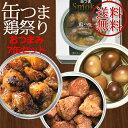 ●##送料無料 缶つま 鶏祭り おつまみ7缶セット【楽ギフ_包装選択】【楽ギフ_のし】【楽ギフ_のし宛書】