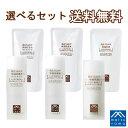 ●送料無料/選べるセット販売 松山油脂 肌をうるおす保湿スキンケア *