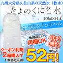[天然水]●送料無料 九州大分県久住山系天然水 とよのくに名水(軟水) 500ml×24本入 ノンラ