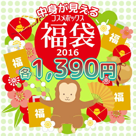 fuku2016_item.jpg