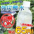 [炭酸水]●送料無料 エコラク ノンラベルのECOペットボトル 九州産 強炭酸水 500ml×24本入  cosmeboxオリジナル [ラッピング不可]