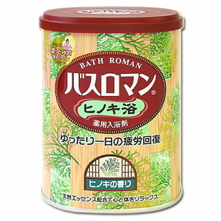 -Thanksgiving sale! Earth bathroman cypress bath medicinal bath salt hinoki scented BATH ROMAN *