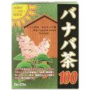 太陽がいっぱい健康茶シリーズ!!リブ・ラボラトリーズ バナバ茶100