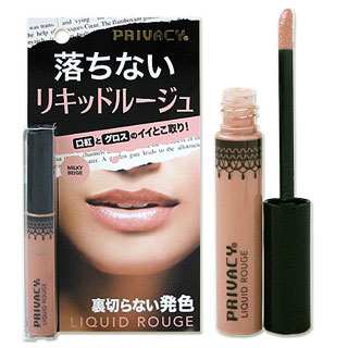 Black finest privacy liquid Rouge 001 ミルキィベージュ PRIVACY *