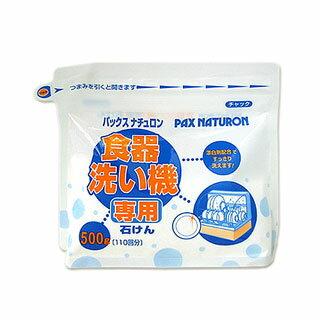 パックスナチュロン 食器洗い機専用石けん 500g PAX NATURON 太陽油脂
