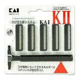 貝印 カイ・ケーツー KAI-KII ホルダー+替刃5個入 K2-5B1 *