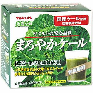 ヤクルトヘルスフーズ 元気な畑 まろやかケール 分包30袋/粉末タイプ Yakult