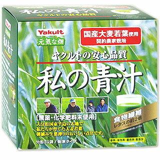 ヤクルトヘルスフーズ 元気な畑 私の青汁 分包30袋/粉末タイプ Yakult