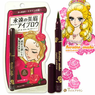 Kiss me heroine make linequeen liquid eyebrow 03 Brown Heroinemake KissMe *