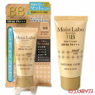 Light-colored モイストラボ BB cream matte natural ochre 33 g Moist Labo BB *
