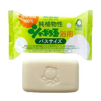 純植物油香皂球洗澡 50B 免費 155 g *
