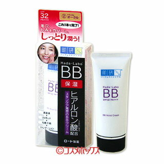 Rohto medicine skin Labs (ハダラボ) hyaluronic acid BB cream SPF32PA++ + natural ochre 45 g Hada-Labo ROHTO *