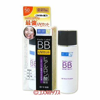 Rohto medicine skin Labs (ハダラボ) hyaluronic acid BB LaTeX SPF50PA++ + natural ochre 40 ml Hada-Labo ROHTO *