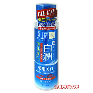 Rhoto製藥皮膚研究室(表面實驗室)白潤薬用美白化粧水し,并且去掉っ,并且打的170ml hadalabo ROHTO *