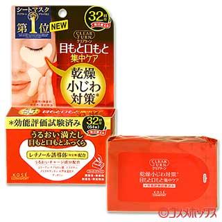 コーセーコスメポートクリアターン皮膚軟乎乎地是32回眼睛區域口罩分(64枚)CLEAR TURN KOSE COSMEPORT *