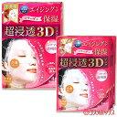 肌美精 超浸透3Dマスク エイジングケア(保湿) 4枚入(美容液30mL/1枚) Kracie *