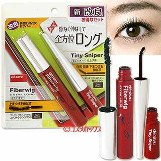 Déjà vu apply false eyelashes set (ファイバーウィッグエクストラロング & タイニースナイパー RN) pure black imyu dejave *