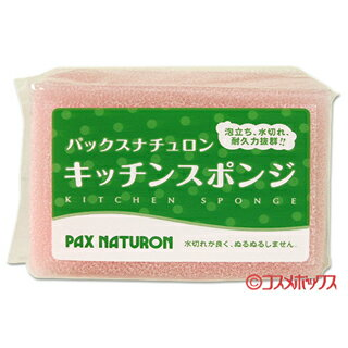 パックスナチュロン キッチンスポンジ PAX NATURON 太陽油脂 *...:cosmebox:10004766