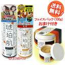 ●数量限定 送料無料 セット販売 琥珀肌 化粧水 とてもしっとりタイプ 220mL+琥珀肌 乳液 150mL+おまけ付き Kohaku-hada yamano