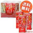 送料無料/カゴメ あまいトマト 200ml×12本 (ケース販売) KAGOME