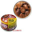 ##国分 K&K 缶つま めいっぱい 焼鳥 たれ味 固形量90g(内容総量135g) *