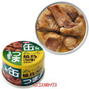 ##国分 K&K 缶つま めいっぱい 焼鳥 塩味 固形量90g(内容総量135g) *