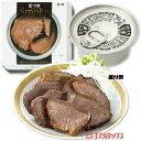 【25日限定エントリーで最大P12倍】【在庫限り】国分 K&K 缶つまSmoke 豚タン 固形量35g(内容総量50g)