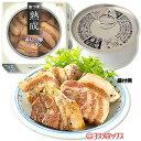 【訳あり】国分 K&K 缶つま熟成 霧島黒豚ベーコン 60g