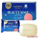 シャボン玉 ビューティーソープ 100g×3コ入 BEAUTY SOAP