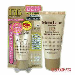 モイストラボ BB Cream Natural Beige 33 g BB MoistLabo *