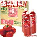 ショッピング野菜ジュース ●送料無料! 伊藤園 熟トマト PET 900g×12本(ケース販売) ITOEN
