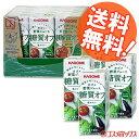 ショッピング野菜ジュース ●送料無料 カゴメ 野菜ジュース 糖質オフ 200ml×12本(ケース販売) KAGOME
