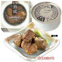 【訳あり】国分 K&K 缶つま熟成 北海道短角牛 ロースト 固形量40g(内容総量60g)