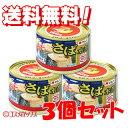 ●3個セット送料無料 マルハ 月花 さば水煮 200g×3個セット TSUKI-HANA MARUHANICHIRO