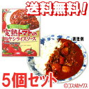 ●5個セット送料無料 ハウス 完熟トマトのハヤシライス