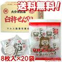 ●送料無料 丸寿製菓 臼杵せんべい小判 8枚×20袋入