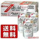##ケース販売送料無料 アサヒ ドライゼロ 350ml×24缶入(6缶パック×4) DRY ZERO Asahi *