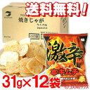 ##●ケース販売送料無料 テラフーズ 焼きじゃが キムチ味 31g×12袋入り *