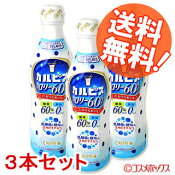 ●3本セット送料無料 アサヒ飲料 カルピス カロリー60%オフ 470ml×3本 プラスチックボトル 5倍希釈用 CALPIS