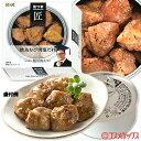 食品 - 国分 K&K 缶つま匠 焼鳥おび肉塩だれ 固形量50g(内容総量70g) *