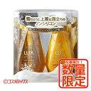 数量限定 ラックス ルミニーク ゴールドオイルシャイン ポンプペア 各450g LUX Unilever