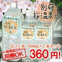●お試しセット 別府桜温泉水 2L×1本+500ml×2本セット 炭酸水素イオン配合 ナチュラルミネラルウォーター *