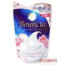 牛乳石鹸 バウンシア ボディソープ エレガントリラックスの香り つめかえ用 430mL Bouncia *