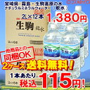 【即出荷】2ケース送料無料! 宮崎県 霧島・生駒高原の水 ナチュラルミネラルウォーター(軟水) 2L