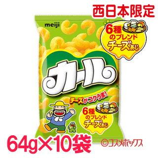 【訳あり】カール 6種のブレンド チーズあじ 64g×10袋 明治(meiji) ケース販売