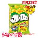 カール 6種のブレンド チーズあじ 64g×10袋 明治(meiji) ケース販売